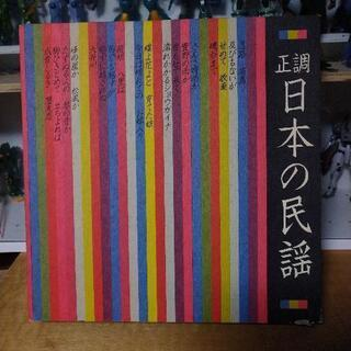正調日本の民謡