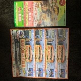 城島高原の1500円の入場無料券です