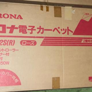 【ネット決済】元値約2万円電子カーペット2畳相当+元値5800円...