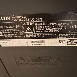 【ネット決済】【ネット決済】オリオン液晶テレビ50型【いつでも受...