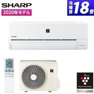 【ネット決済】1台!シャープAY-L56D2 18畳200V 6...