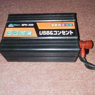 車内で100v &USB