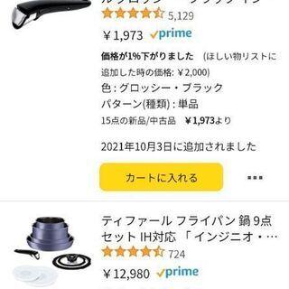 【新品未開封】T-falセット+別売グロッシーお譲りします。