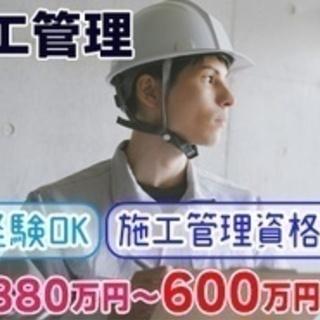 【未経験者歓迎】注文住宅建築の施工管理/年収600万円以上も可能...
