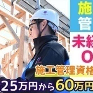 【ミドル・40代・50代活躍中】注文住宅建築の施工管理/年収90...
