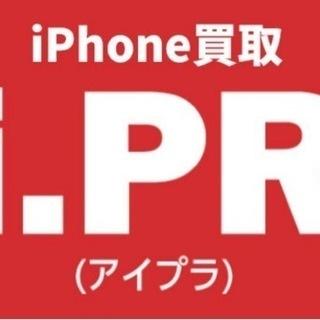 iPhone iPad 高額買取