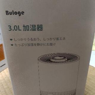 【未開封】buloge 加湿器