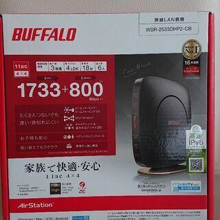 buffalo WSR-2533DHP-CB