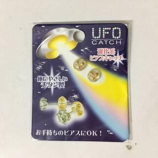 ⭕⭕⭕HI2/46 UFO ピアスキャッチ クリア×ゴール…