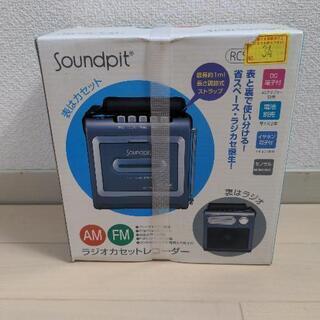 【新品・未開封】ラジカセ soundpit オーム電機