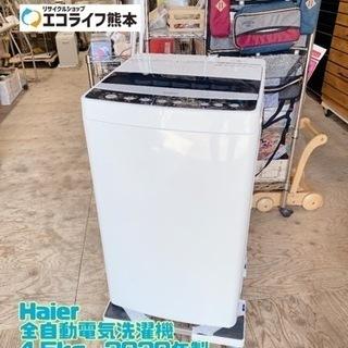 Haier 全自動電気洗濯機 4.5kg  2020年製 …