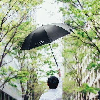 ⭐︎一人で気軽に!シフト自由!※⭐︎ 傘シェアサービス「アイカサ...