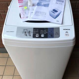 ★日立 全自動洗濯機 5kg 2017年 除菌清掃 美品