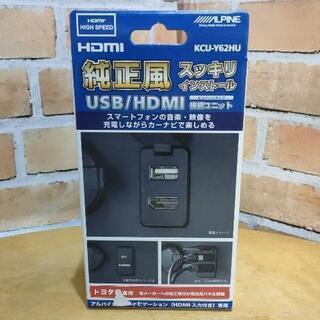 🌈ALPINE トヨタ車専用 純正風HDMI ビルトイン接…