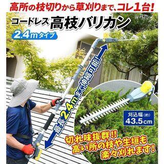 ヘッジトリマー  電動  18V  高枝切りバサミ コード…