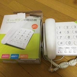 中古 電話機 説明書付き