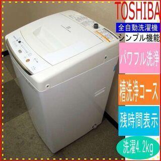 【前橋・高崎市送料無料】東芝★4.2kg洗濯機★AW-42…