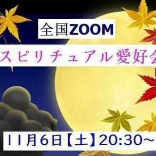 11/06(土) 20:30~【ZOOM】 無料全国スピリチュア...