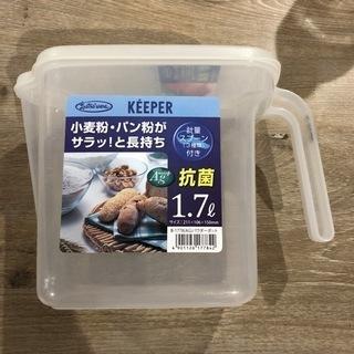 1.7Lタッパー 冷蔵庫で小麦粉など保管用