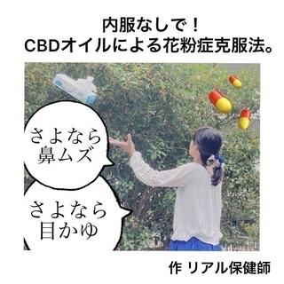 秋花粉症にも! 内服なしでCBDオイルにて花粉症を克服する…