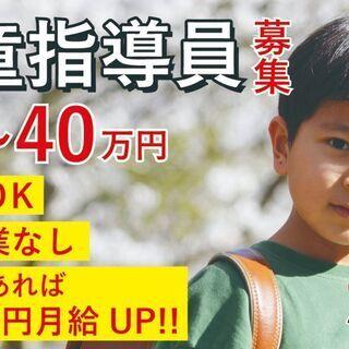 急募/児童指導員(正)(パートスタッフ募集!資格を活かせる職場!...