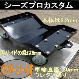 カードーリー簡易型/パウダーコート済/事故車運搬用