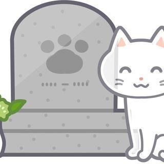 犬や猫などペットの供養・納骨堂・お墓(霊園)・人形供養