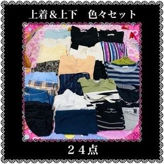 お取引中❣️       至急❗️ 激安 衣類24点 セット
