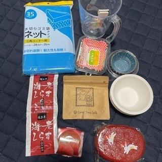 【10/31まで】キッチン用品、食料品等
