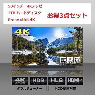 テレビ【50インチ】【4K】 + 録画用HD + fire…