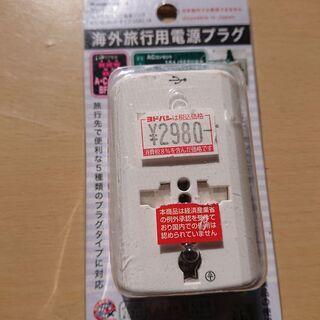 新品!Kashimura TI-165 海外旅行用2口 電…