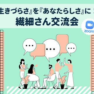 11/2(火)『生きづらさ』を『あなたらしさ』に!繊細さん…
