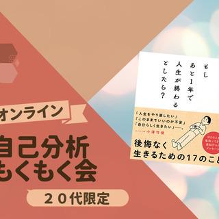 11/1(月)【20代限定】自己分析×もくもく会『もしあと…