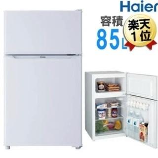 【10/30〜11/6まで】ハイアール 85L 冷蔵庫 2016年購入