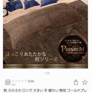 プレミアムロング枕