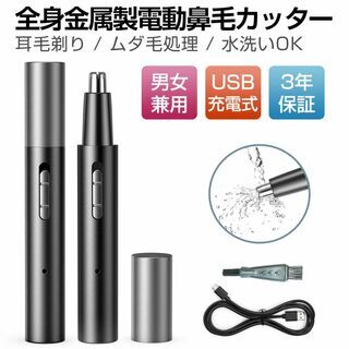 【新品・未使用】電動 鼻毛カッター メンズ エチケットカッ…