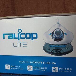 新品★ダメもと交渉OK★大手ネット激安価格に挑戦★ハンディ★レイ...