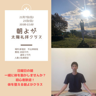 11月7日(日)【初心者歓迎!】朝よが体験教室