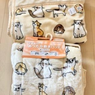 【新品未使用】 京都西川 猫柄 あったか 毛布 敷きパッド…