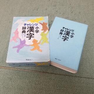 小学漢字辞典