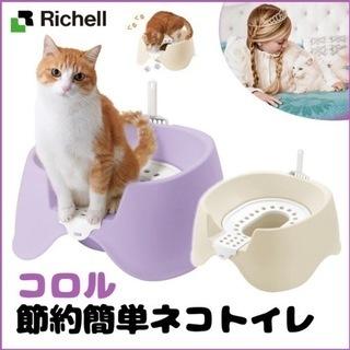 猫トイレ ベージュ 2個あります。