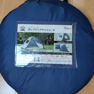 ポップアップサンシェード テント