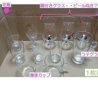グラス、脚付きグラス、コーヒーカップ、ココット皿、茶たく、…