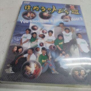(中古 DVD)はねるのトびら3