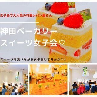 11月3日(水・祝)14:00開催☆スイーツ女子のための♪…