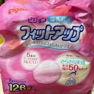 母乳パッド フィットアップ 20袋(2枚ワンパック)