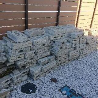 コンクリートブロック あげます 譲ります!