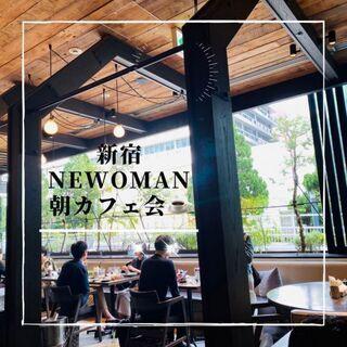 11月6日(土) AM8:00開催⭐新宿NEWoMan朝活…