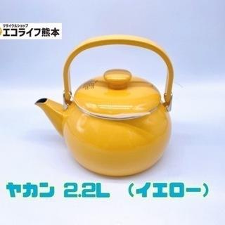 ヤカン 2.2L (イエロー)【C5-1028】