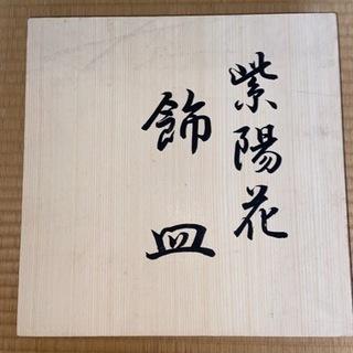 吉田紘一氏 紫陽花 飾り皿